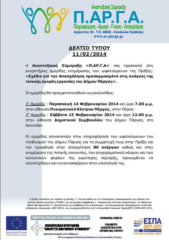 http://www.dimospargas.gr/images/enimerosi_politon/02-2014/prosklhshs%20d.t.pdf