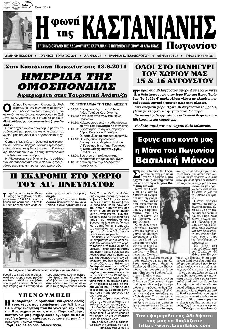 http://www.tzourlakos.com/images/stories/efimeridakastani/ar.filoy73/selida1.jpg